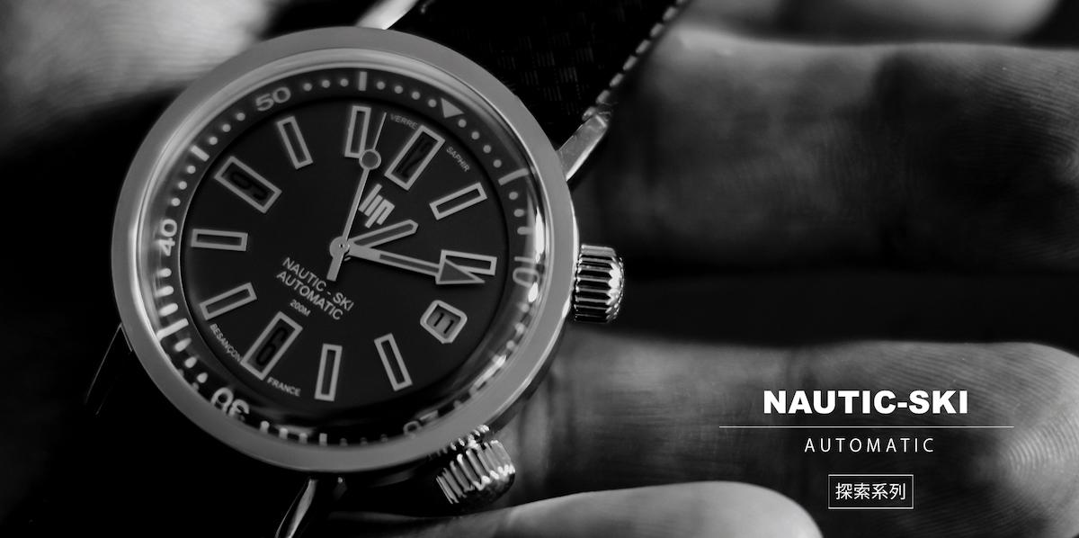 NauticSki